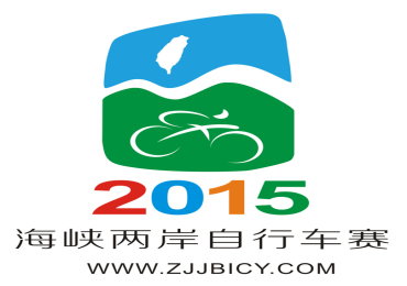 2015张家界海峡两岸自行车赛