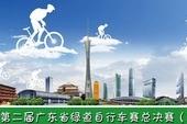 第二届广东省绿道自行车赛总决赛