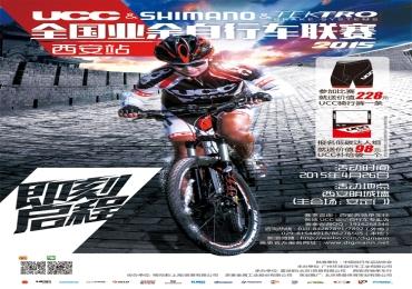 "2015""UCC&SHIMANO&TEKTRO""杯全国业余自行车联赛(西安城墙站)"