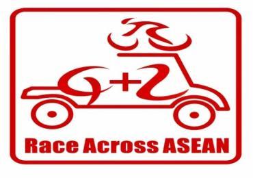 2018东盟国际自行车穿越赛竞赛规程