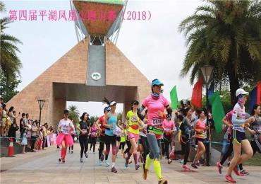 第四届平湖凤凰山跑山赛(2018-03-25)