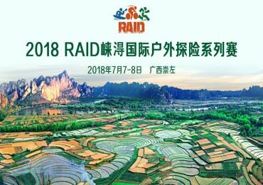 2018 RAID崃淂国际户外探险系列赛(广西崇左)