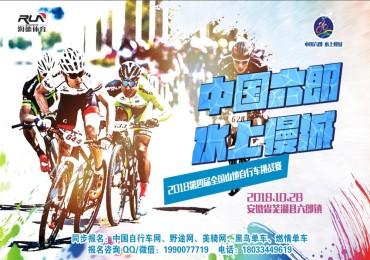 中国六郎水上慢城2018第四届全国山地自行车挑战赛