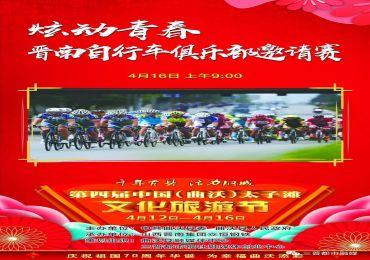 立恒杯晋南自行车俱乐部邀请赛