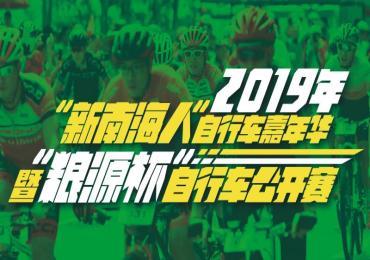 """2019年""""新南海人""""自行车嘉年华暨""""粮源杯""""自行车公开赛规程"""