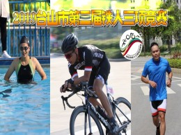 2019年台山市第二届铁人三项竞赛规程