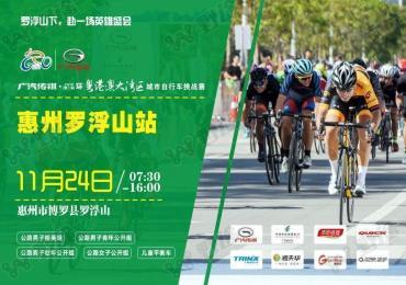 广汽传祺 2019(第二届)环粤港澳大湾区城市自行车挑战赛(惠州罗浮山站)