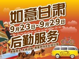 2020如意甘肃 自行车骑游行 活动 赛事交通 赛事后勤