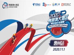 2020粤港澳大湾区青年自行车联赛 惠州龙门站