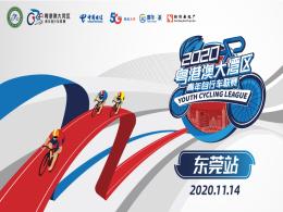 2020粤港澳大湾区青年自行车联赛东莞站