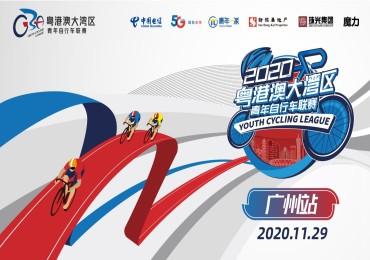 2020粤港澳大湾区青年自行车联赛总决赛 广州站