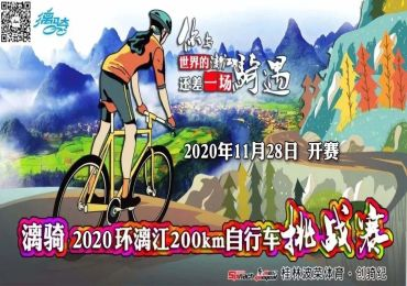 漓骑2020环漓江自行车挑战赛