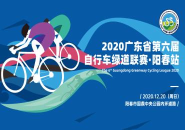 2020广东省第六届自行车绿道联赛 阳春站