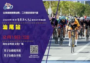 2020(第三届)环粤港澳大湾区城市自行车挑战赛(汕尾站)