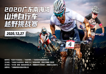 2020广东南海湾山地自行车越野挑战赛