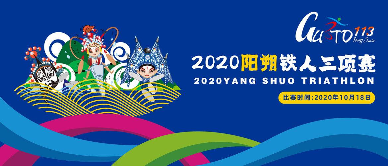 来了!来了!2020阳朔铁人三项赛启动报名!